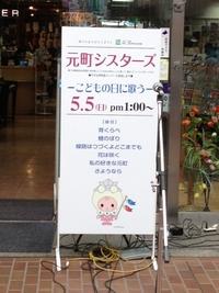 ☆~元町シスターズ~☆