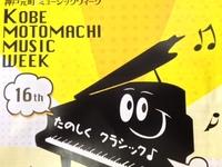 ♪ 第16回 神戸元町ミュージックウィーク ♪