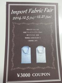 インポート生地でつくるオーダーシャツフェア!3000円割引中☆