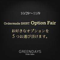 GREENDAYSオーダーシャツ・オプションフェア開催!