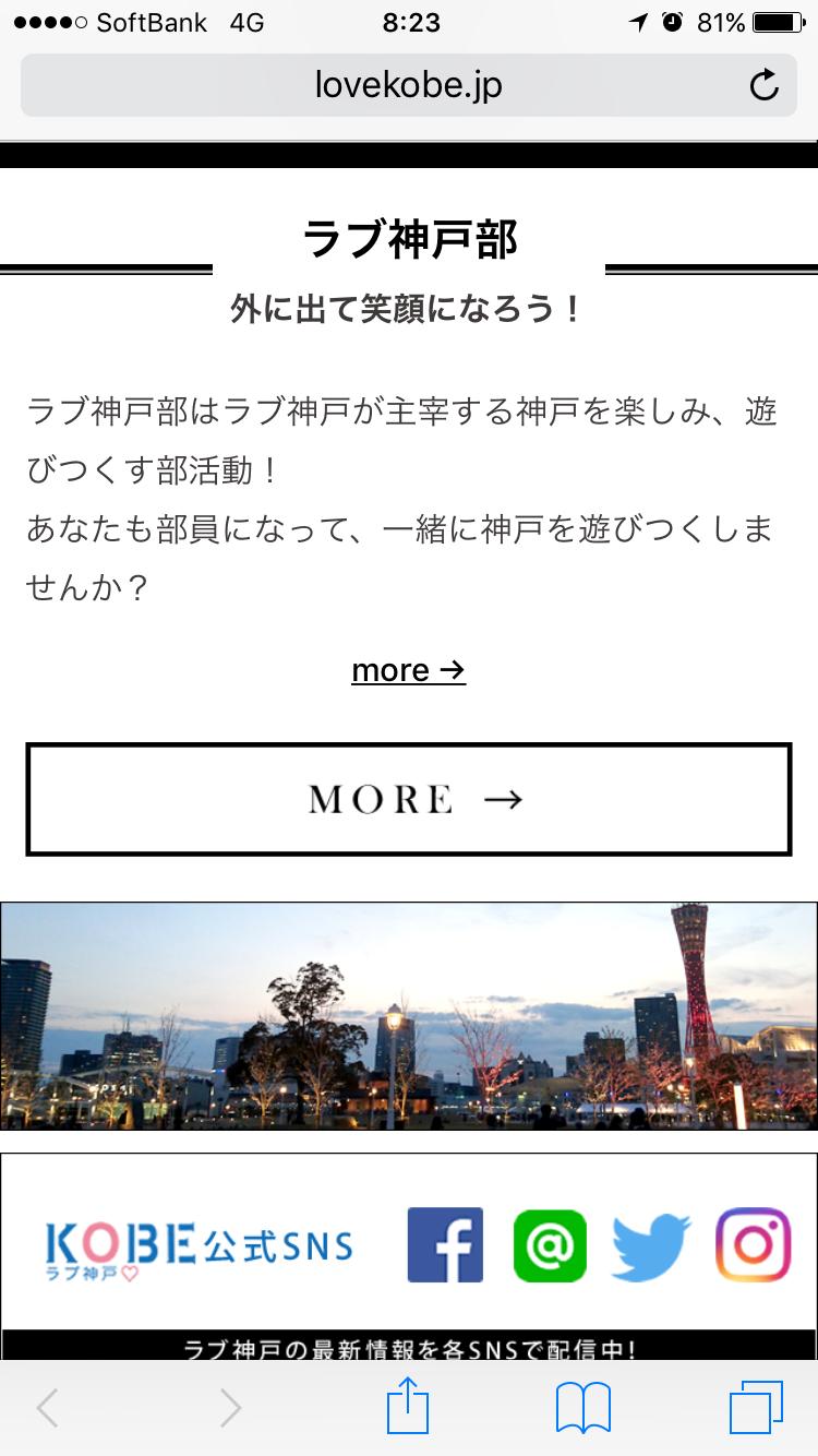 お待たせしました‼️ ラブ神戸リニューアル致しました 何せ・・・