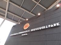 ◆ 名古屋 アンパンマンミュージアム&パーク ◆