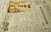 17日目神戸新聞、実は載っていた!