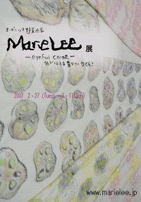 野菜ART Malielee 展 07.2.27~3.11
