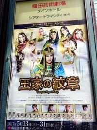 ミュージカル 王家の紋章