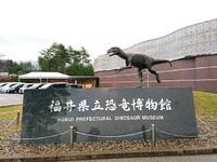 金沢・福井の旅(福井県立 恐竜博物館)