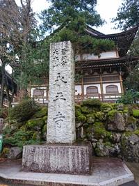金沢福井の旅(永平寺)