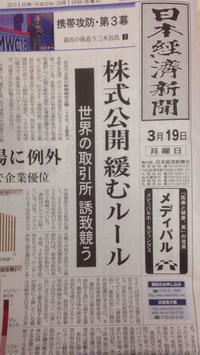 今日の日経一面 株式公開