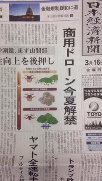 今日の日経一面 商用ドローン