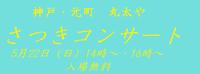 明日!ミニ・ミニコンサート♪