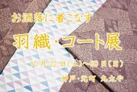 【お洒落に着こなす 羽織コート展】開催!