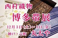「西村織物 博多帯展」開催!