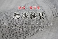 「龍田屋 結城紬展」開催のおしらせ