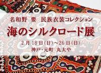 「名和野要 民族衣装コレクション 海のシルクロード展」開催