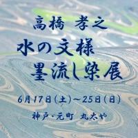 「高橋孝之 水の文様 墨流し染展」開催です!