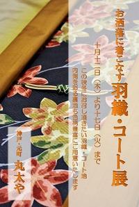 次の催しは「お洒落に着こなす羽織コート展」です!