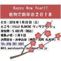 神戸・元町 丸太や【着物で新年会2018】参加者募集!