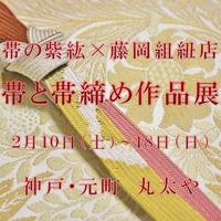 【帯の紫紘×藤岡組紐店 帯と帯締め作品展】スタート!