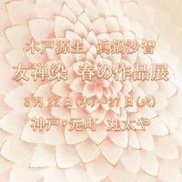 催しのご案内「木戸源生・眞鍋沙智 友禅染 春の作品展」