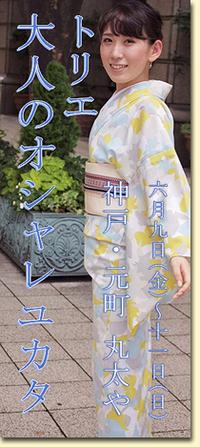 「トリエ 大人のオシャレユカタ」3日間限定開催!!