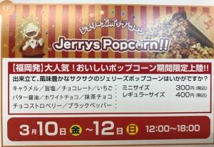3/10-12【福岡発】大人気!おいしいポップコーン期間限定上陸!