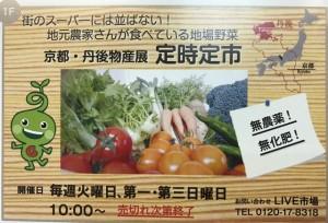 無農薬!無化肥の京都・丹後の地場野菜!売り切れ次第終了ですよー