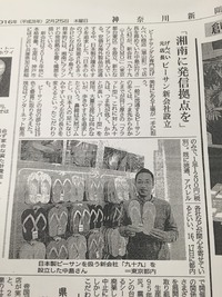 ■2016年2月25日 神奈川新聞