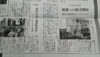 ■2016年7月1日 繊研新聞
