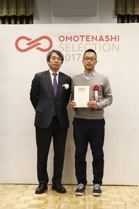■2017年1月20日 OMOTENASHI SELECTION受賞