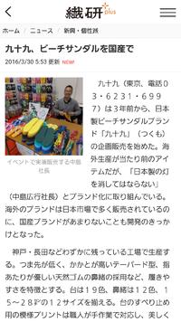 ■2016年3月30日 繊研新聞