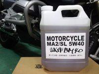 BMWmotorrad専用エンジンオイル試作品完成!