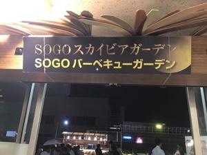 そごう神戸のビアガーデンのレセプションに参加しました♪  ・・・