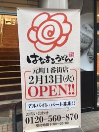 はなまるうどん 2/13神戸元町一番街にオープン!!