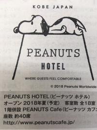 スヌーピー大好き!「PEANUTS HOTEL」ピーナッツホテルこの夏神戸にオープン