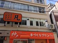 3月神戸元町新店、無添加手作りプリンのKiyomiさんオープン