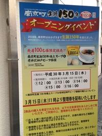 神戸南京町生誕150周年記念イベント