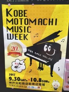 ラブ神戸元町音楽
