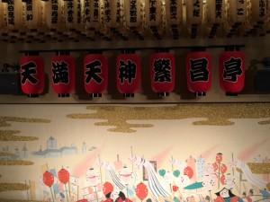 桂しん吉独演会に行っていました 天満天神繁盛亭