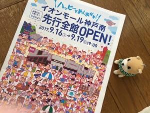 イオンモール神戸南、先行全館オープン9/16