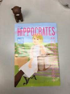 アジュバン化粧品より季刊誌「HiPPOCRATES」春号届きました