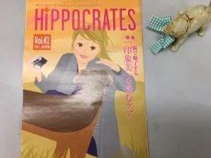アジュバン化粧品季刊誌「HiPPOCRATES」Vol.41入荷しました