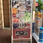 本日 恒例 神戸元町水曜市
