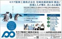 モラブ尼崎技術研修所が新聞広告に掲載されます!