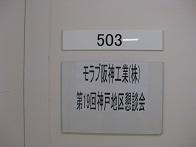 【第19回 神戸地区懇談会(9月20日実施)】