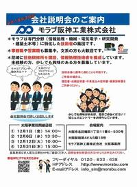 新卒採用(2018年春) 会社説明会開催