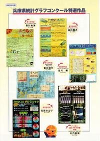 12/21(日) 「兵庫県統計グラフコンクール」優秀作品の展示会を開催!