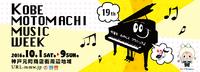 【10月9日まで】神戸元町ミュージックウィーク開催中!