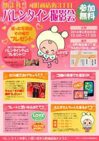 参加無料イベント  ★バレンタイン撮影会★