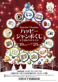 【ハッピージャンボくじ】 12/19~12/25 開催!