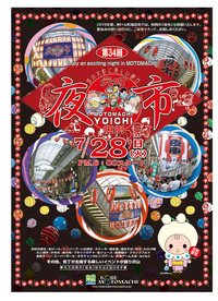 7月28日(火) 元町夜市 開催!